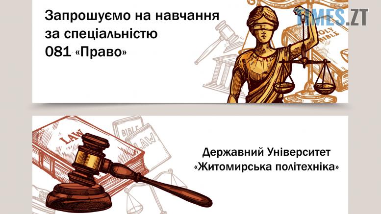 61136210 531244047280816 4554050074165903360 n 777x437 - Житомирська політехніка починає підготовку фахівців зі спеціальності «Право»