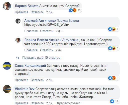 """Bez miann y 4 - Житомирянам пропонують змінити назву стадіону """"Спартак"""" після реконструкції"""