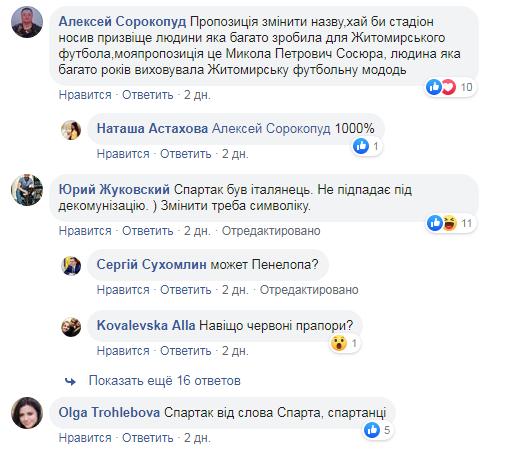 """Bez miann y2 1 - Житомирянам пропонують змінити назву стадіону """"Спартак"""" після реконструкції"""