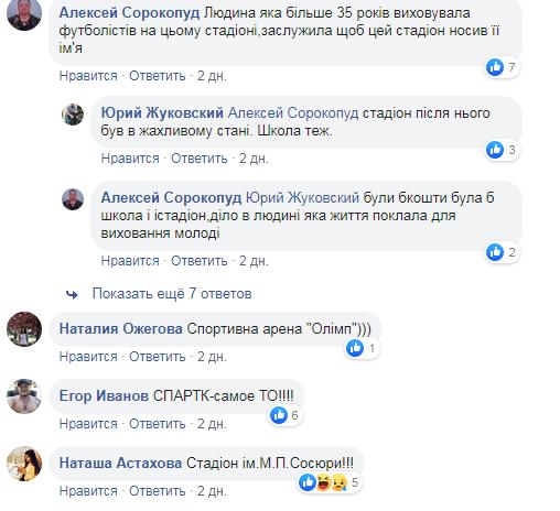 """Bez miann y3 1 - Житомирянам пропонують змінити назву стадіону """"Спартак"""" після реконструкції"""