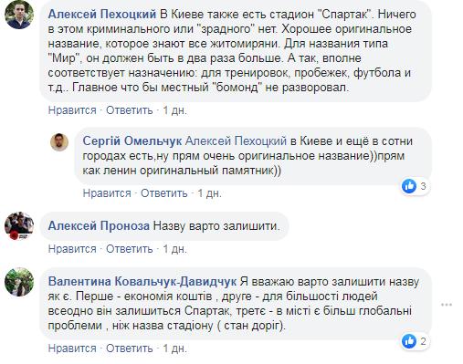 """Bez miann y4 - Житомирянам пропонують змінити назву стадіону """"Спартак"""" після реконструкції"""