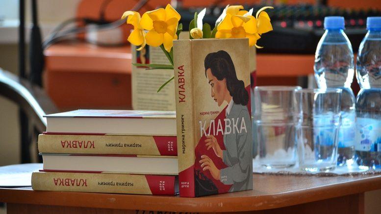 DSC 0131 Kopyrovat 777x437 - ВБердичеві презентували новий роман «Клавка» письменниці Марини Гримич (ФОТО)