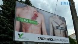 DSC 0630 260x146 - «Трупи рекламують!» Мешканців Житомира дратує бридка соціальна реклама (ФОТО)
