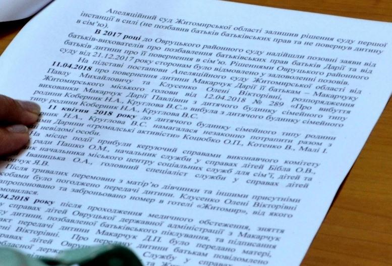 DSC 0967 - Загибель Даринки: «активісти смерті» направили більше 70 безглуздих і брехливих заяв (ФОТО, ВІДЕО)