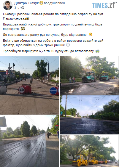 Screenshot 9 - Страшний сон житомирського водія: комунальники перекрили вул. Параджанова та нарешті почали укладку асфальту