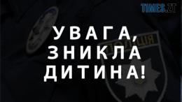 Znykla dytyna 770x439 c 1262x720 840x479 260x146 - На Житомирщині розшукують 15-річного хлопця