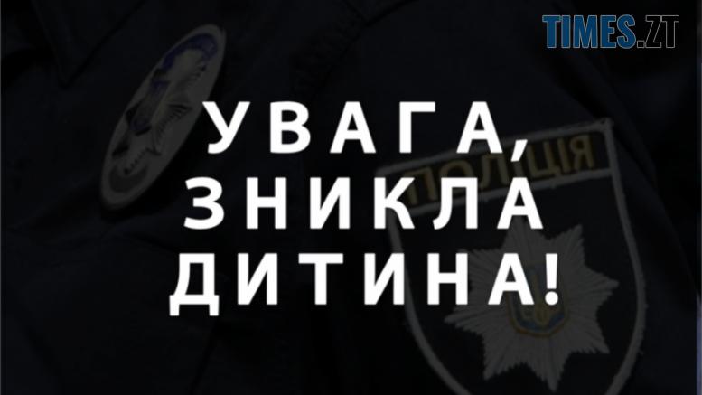Znykla dytyna 770x439 c 1262x720 840x479 777x437 - На Житомирщині розшукують 15-річного хлопця
