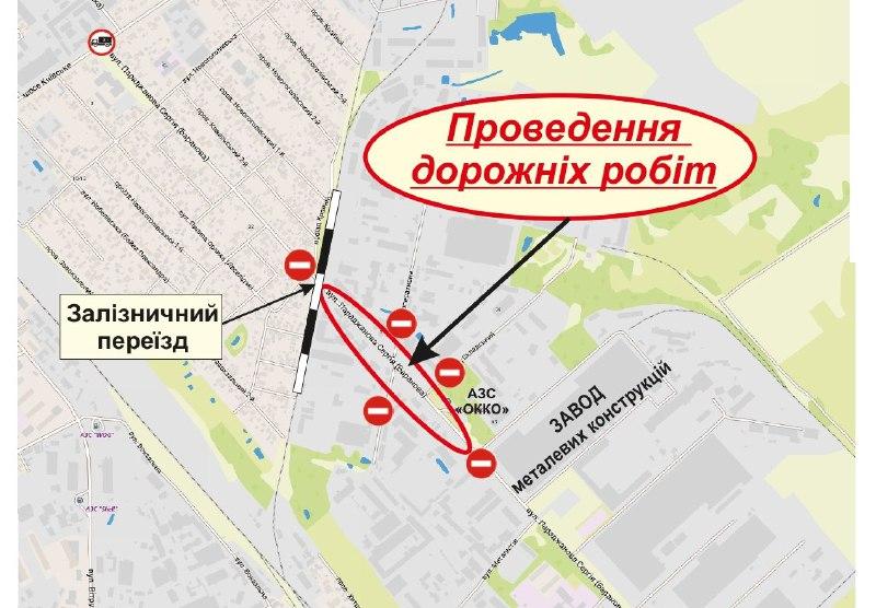 dorogga - Змінено дату обмеження руху по вулиці Параджанова у Житомирі