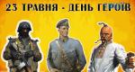 heroi 150x80 - Завтра в Житомирі відзначатимуть День героїв