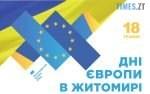 "img1557494777 150x94 - 18 травня Житомир перетвориться на ""маленьку Європу"""