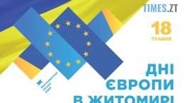 "img1557494777 260x146 - 18 травня Житомир перетвориться на ""маленьку Європу"""