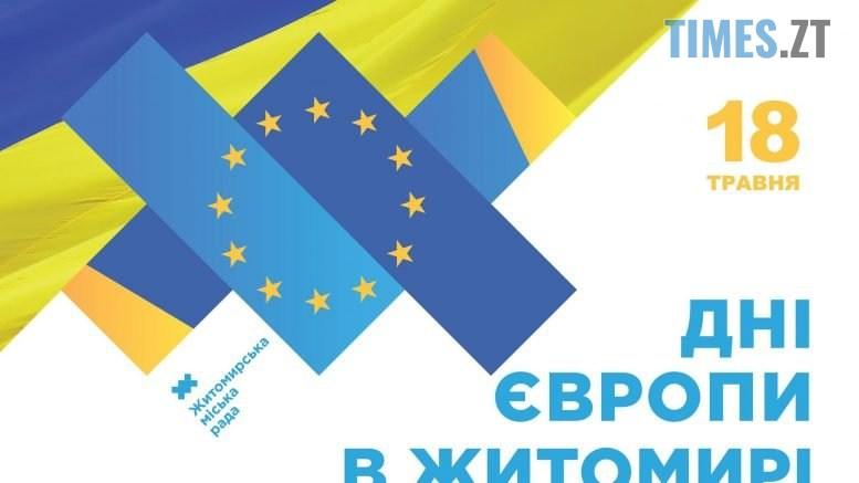 "img1557494777 777x437 - 18 травня Житомир перетвориться на ""маленьку Європу"""