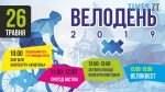"""img1558513989 150x84 - 26 травня в Житомирі відбудеться """"Велодень 2019"""""""