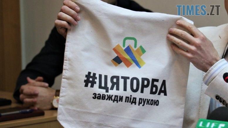 img1558517138 777x437 - На території Житомирської ОТГ обмежать використання пластикових пакетів