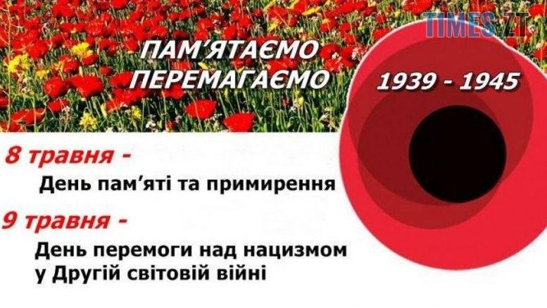 j0ym34fpgch12kmpaooomhymftgxy4ai 777x437 - План заходів відзначення у Житомирі Дня пам'яті та примирення та Дня перемоги