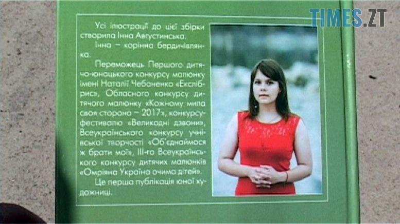 knyha 777x437 - Хобі ілюструвати книги обрала собі 11-класниця з Бердичева (ВІДЕО)