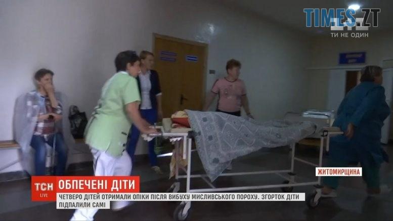 maxresdefault 777x437 - Четверо дітей на Житомирщині постраждали від вибуху мисливського пороху