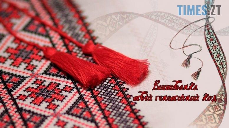 vyshyvanka 777x437 - Житомирян запрошують відсвяткувати Всесвітній день вишиванки