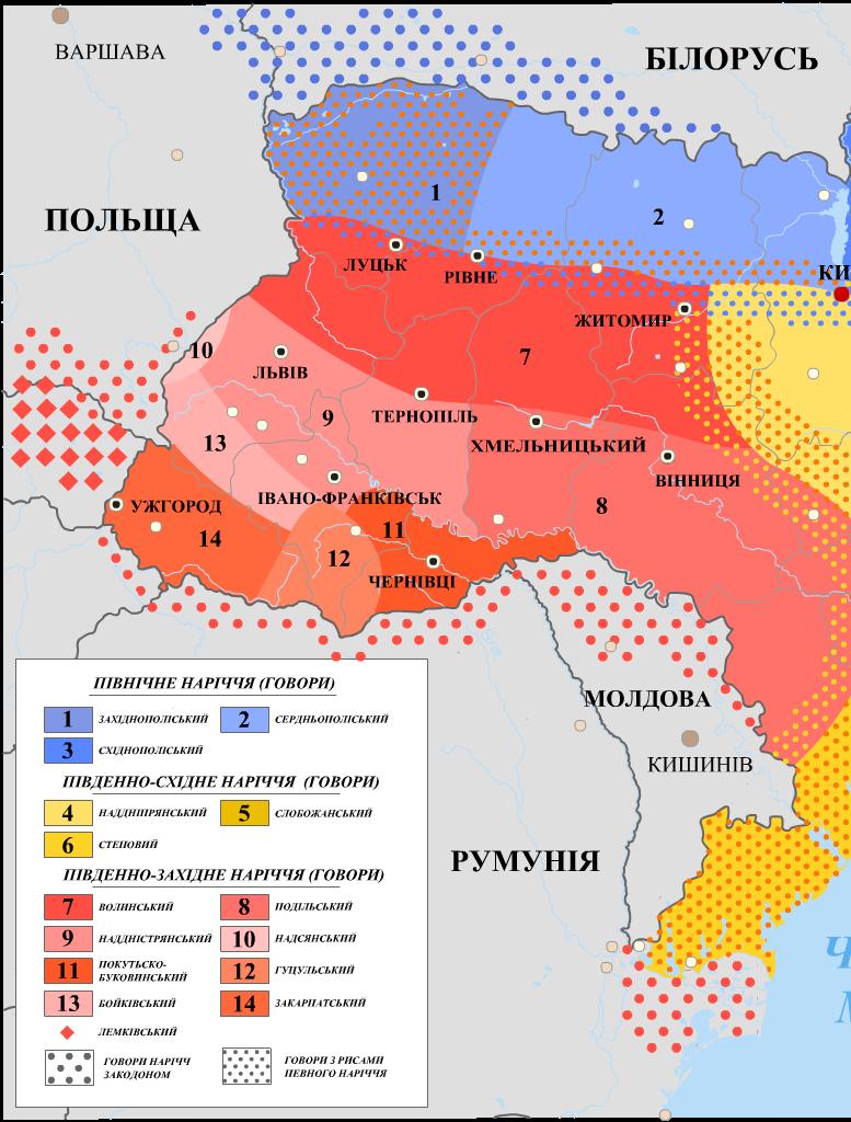 020 777x1024 - Дехохлізація українського правопису: Винниця, Броварі, Луцька область