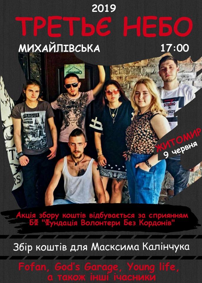 60901851 356978711839259 5322308595436486656 n - У Житомирі відбудеться благодійний концерт на підтримку художника-аматора Максима Калинчука