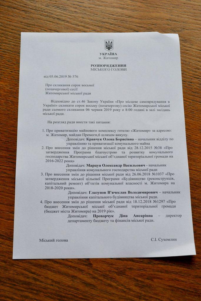 DSC 0013 683x1024 - «Злочинна» приватизація готелю «Житомир»: невідомий АТОшник влаштував дебош у міськраді (ФОТО)