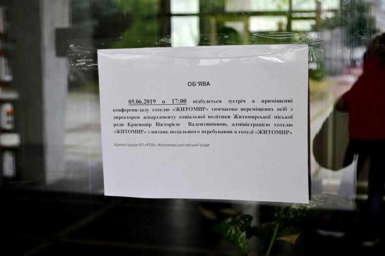 DSC 0109 - Що зробить Розенблат з людьми, які мають соціальне житло в готелі «Житомир»? (ФОТО)