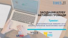 Screenshot 107 260x146 - Житомирян запрошують долучитися до обговорення  позачергових парламентських виборів
