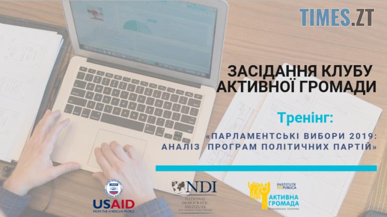 Screenshot 107 777x437 - Житомирян запрошують долучитися до обговорення  позачергових парламентських виборів