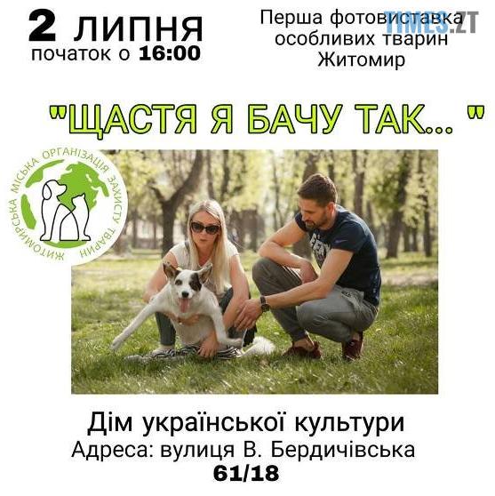 Screenshot 108 - У Житомирі відбудеться фотовиставка про тварин-інвалідів
