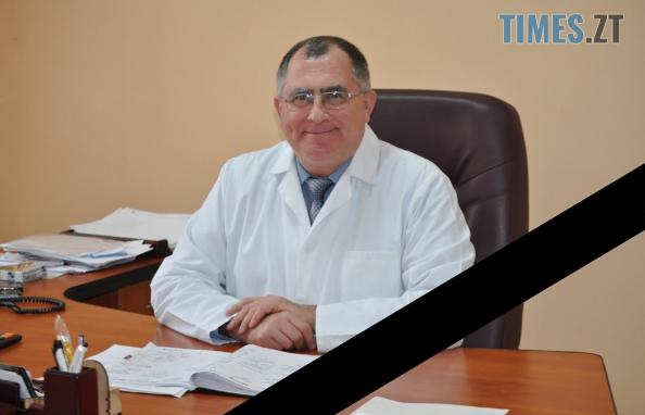 Screenshot 13 4 - У Житомирі зупинилося серце заслуженого лікаря України Віктора Павлусенка