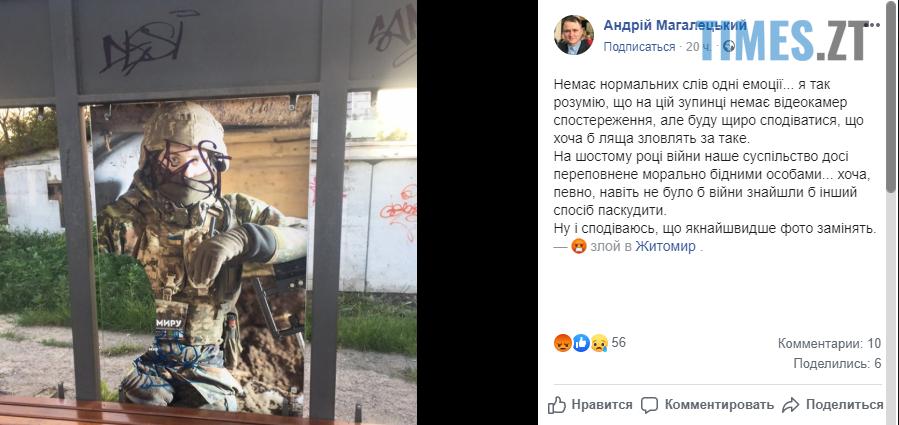 Screenshot 14 - На зупинці в Житомирі вандали вкотре пошкодили плакат військового