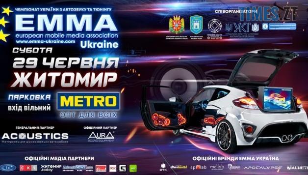 Screenshot 34 - У Житомирі відбудеться Чемпіонат України з автозвуку та тюнінгу