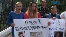 prokurat 260x146 - По-звірячому убиту бердичівлянку відстоюють на акції протесту під прокуратурою (ВІДЕО)