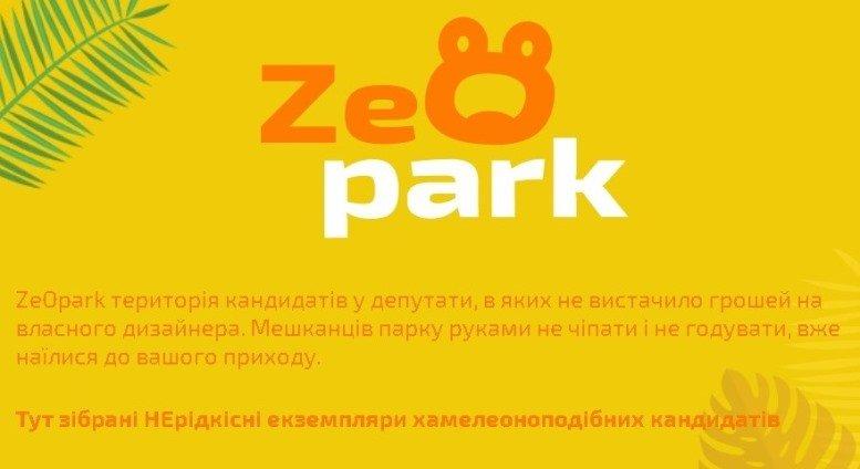01 2 - «Зеленого» підприємця Олега Грамотенка додали на сайт «Зеопарк» через… зелений колір (ФОТО)