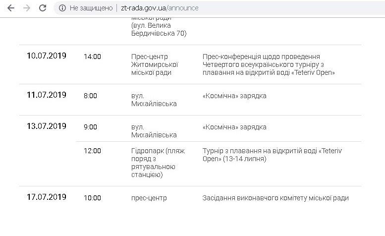 05 2 - За які кошти колишній чиновник Гундич два дні «фестивалив» на Михайлівській? (ФОТО, ВІДЕО)