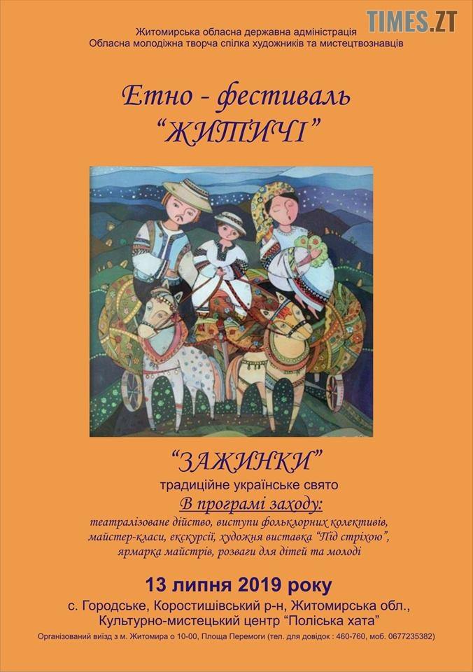 64471120 2352882954776859 5668919938056716288 n 1 - Мешканців Житомирщини запрошують на етно-фестиваль «Житичі»