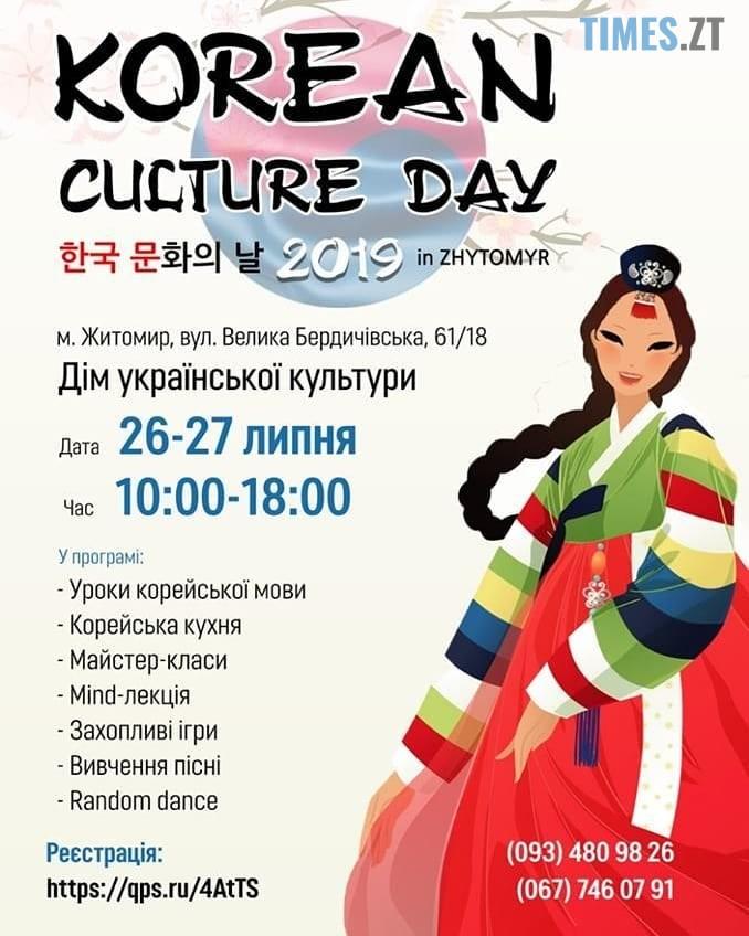 """66758644 449870962515867 4352463993126780928 n - Зовсім скоро в Житомирі пройдуть """"Дні корейської культури"""""""