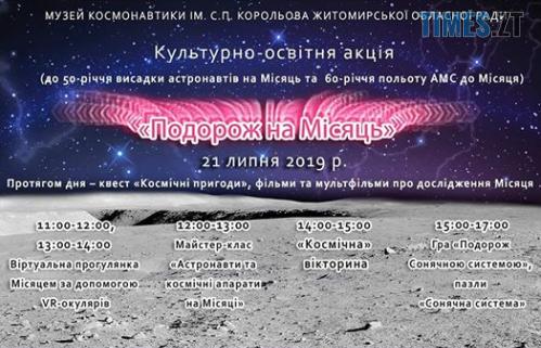 """Screenshot 21 2 - Житомирський музей космонавтики ім. С.П.Корольова запрошує на """"подорож до Місяця"""""""