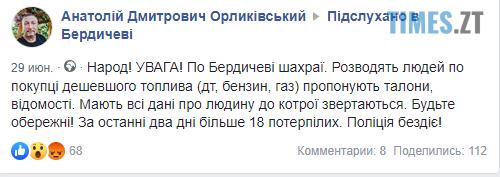 """Screenshot 49 - """"Продавці"""" талонів на пальне """"розводять"""" мешканців Житомирщини"""