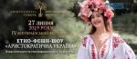 Screenshot 78 150x65 - Житомирян запрошують долучитися до унікального етно-фестивалю