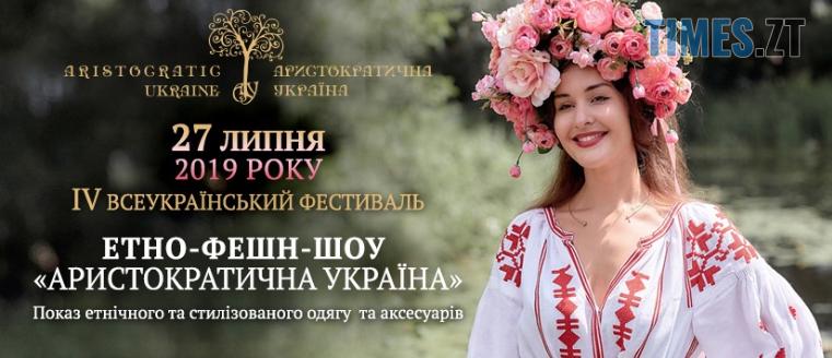 Screenshot 78 - Житомирян запрошують долучитися до унікального етно-фестивалю