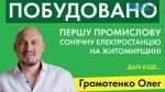 preview 150x84 - «Зеленого» підприємця Олега Грамотенка додали на сайт «Зеопарк» через… зелений колір (ФОТО)