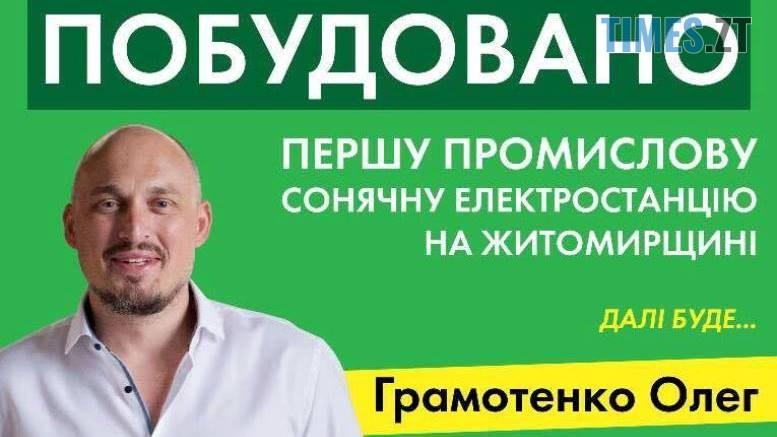 preview - «Зеленого» підприємця Олега Грамотенка додали на сайт «Зеопарк» через… зелений колір (ФОТО)
