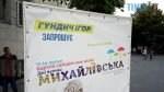 preview times 150x84 - За які кошти колишній чиновник Гундич два дні «фестивалив» на Михайлівській? (ФОТО, ВІДЕО)