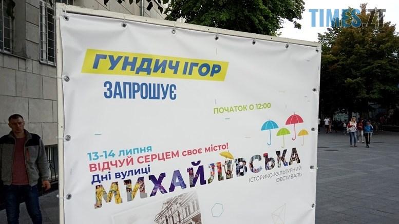 preview times - За які кошти колишній чиновник Гундич два дні «фестивалив» на Михайлівській? (ФОТО, ВІДЕО)