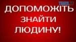 336de89dd3f2192a1f1603655ebee44e XL 777x437 1 150x84 - Увага, розшук! Допоможіть знайти пенсіонерку з Бердичева (ФОТО)