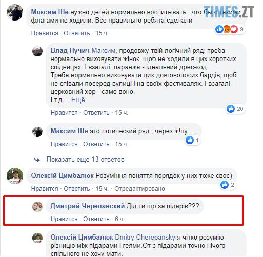 Screenshot 37 2 - Активісти розповіли подробиці скандального інциденту з символікою ЛГБТ в Житомирі