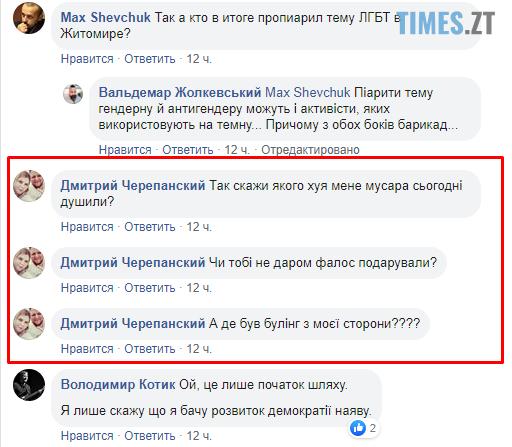 Screenshot 38 2 - Активісти розповіли подробиці скандального інциденту з символікою ЛГБТ в Житомирі