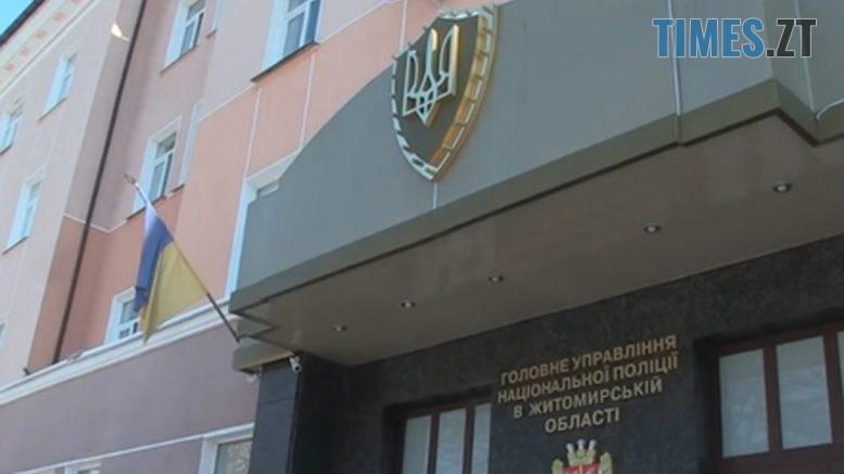 a4dc8b41324585cf79731bdce94c93ae 777x437 - Аваков прийняв рішення звільнити керівника ГУ Нацполіції в Житомирській області (ВІДЕО)