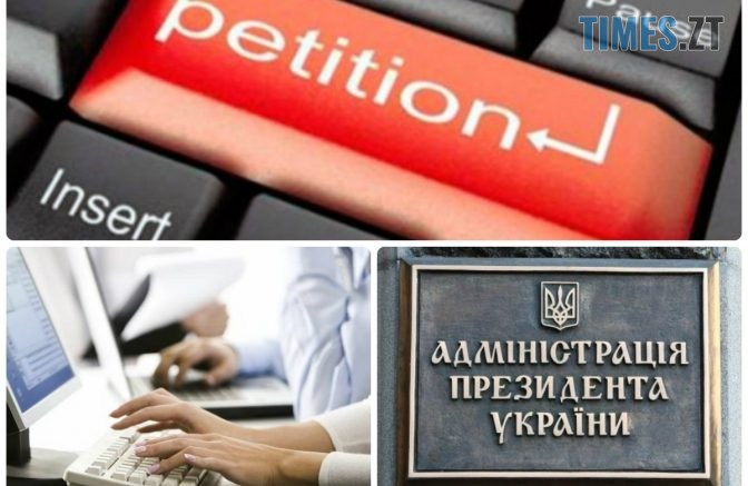 collage petitionua 672x437 - Українці не хочуть утримувати політичні партії за свої гроші